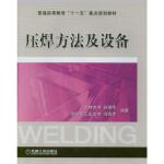 压焊方法及设备 9787111168133