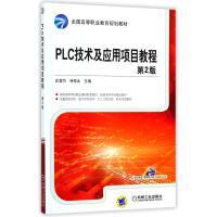PLC技术及应用项目教程(第2版)/史宜巧 机械工业出版社