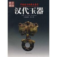 汉代玉器 王文浩,李红 蓝天出版社 9787801588999