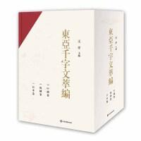 东亚千字文萃编(全3册) 上海辞书出版社