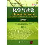 (原著第五版)(中国化学会和美国化学会特别推荐)