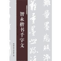 经典碑帖水写教程系列 智永楷书千字文