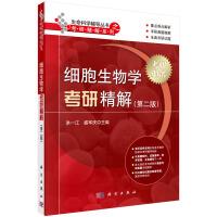 细胞生物学考研精解(第二版)