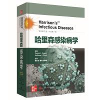 哈里森感染病学