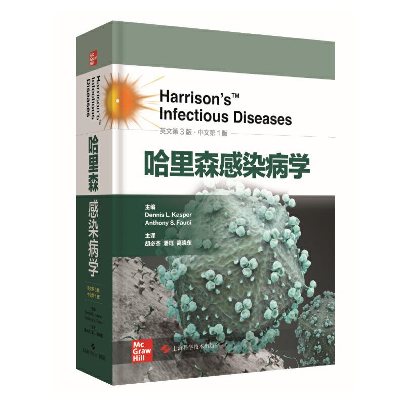 哈里森感染病学 源自经典的哈里森系列,立足临床根本,多角度、全面剖析感染病。