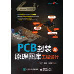 PCB封装与原理图库工程设计