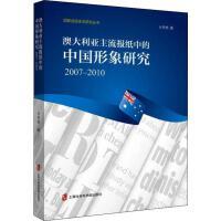 澳大利亚主流报纸中的中国形象研究 2007-2010 上海社会科学院出版社
