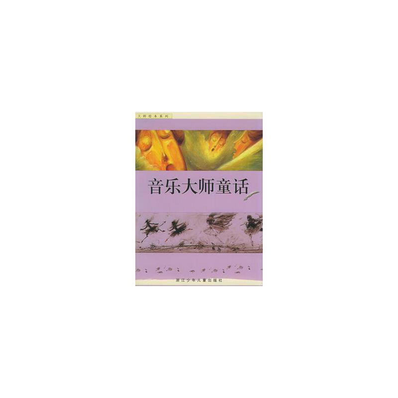 【旧书二手书9成新】音乐大师童话——大师绘本系列 李丹,漪然 ,熊亮  绘 9787534234811 浙江少年儿童出版社