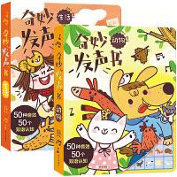 全套2册翻翻发声书 自然和动物 城市和生活 会说话的有声书点读绘本儿童有声读物 0-1-2-3岁婴儿幼儿宝宝发声书带声