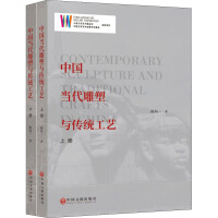 中国当代雕塑与传统工艺(全2册) 中国文联出版社