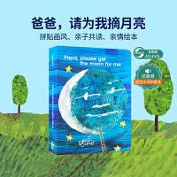 顺丰发货 Papa, Please Get the Moon for Me 爸爸,请为我摘月亮 英文原版纸板书 Eri