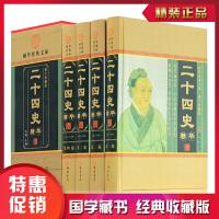 二十四史华 中华线装书局 文白对照中国通史记后汉书三国志全套中华上下五千年 历史书籍书 国学藏书套装