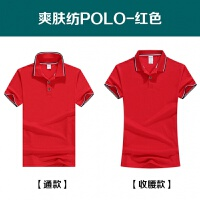 定制T恤广告文化POLO衫订做短袖棉工作班服装diy衣服印字图logo