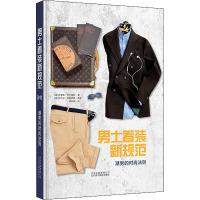 男士着装新规范 潮男的时尚法则 北京美术摄影出版社