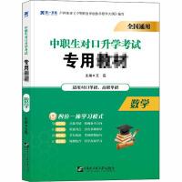 数学 哈尔滨工程大学出版社