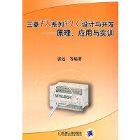 三菱FX系列PLC设计与开发――原理、应用与实训