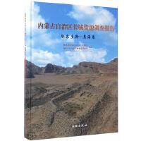 内蒙古自治区长城资源调查报告・鄂尔多斯――乌海卷