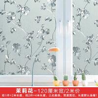 玻璃贴膜透光不透明窗纸卫生间窗户贴纸玻璃纸厨房浴室防透窗贴