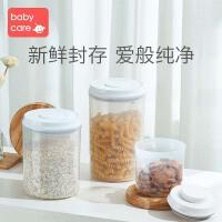 babycare儿童辅食收纳盒便携式 婴儿宝宝奶粉盒大容量外出密封盒