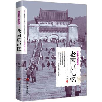 老南京记忆(pdf+txt+epub+azw3+mobi电子书在线阅读下载)