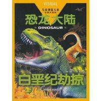 恐龙大陆 白垩纪劫掠(儿童视觉大系,全景大图带给你一场丰富多彩的视觉盛宴!言近旨远的公主故事、妙趣横生的恐龙秘闻、惊心动