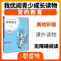 钟书正版 爱的教育 (青少彩插版) 青少年成长必读丛书 上海大学出版社