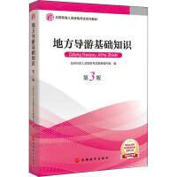 地方导游基础知识 第3版 旅游教育出版社