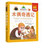 木偶奇遇记(珍藏版) 浙江少年儿童出版社