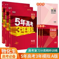 5年高考3年模拟物理化学生物浙江全套3本2022A版五年高考三年模拟曲一线