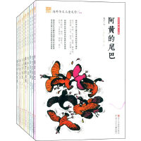 纽带・海外华文儿童文学典藏(共10册)