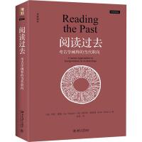 阅读过去 考古学阐释的当代取向 北京大学出版社
