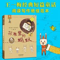 王一梅童书・短篇注音童话――书本里的蚂蚁