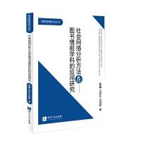 社会网络分析方法在图书情报学科的应用研究