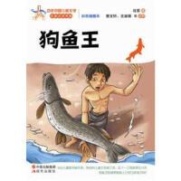 狗鱼王―百年中国儿童文学 9787514311648