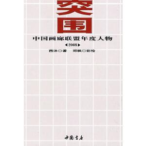 突围―中国画廊联盟年度人物