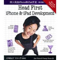 深入浅出iPhone和iPad开发 (影印版)