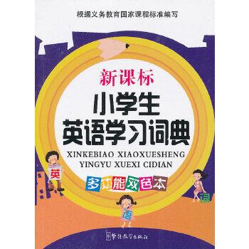 新课标小学生英语学习词典(双色本64开)
