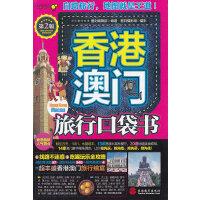 香港澳�T旅行口袋��(第2版)