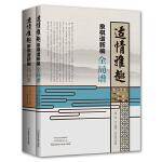 适情雅趣象棋谱新编(套装共2册)
