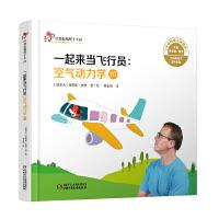 中少阳光图书馆 红袋鼠物理千千问・一起来当飞行员:空气动力学10