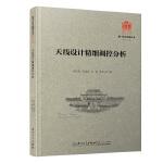 天线设计精细调控分析/厦门大学南强丛书第7辑