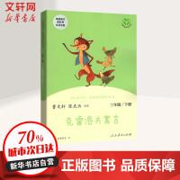 【两件7折】 快乐读书吧・名著阅读课程化丛书 克雷洛夫寓言 3年级 下册 人民教育出版社