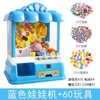 抓娃娃机迷你 儿童抓娃娃机小型夹公仔玩具迷你家用女孩游戏机男孩抖音扭蛋机 蓝色(送62玩具+电池+螺丝刀) A款豪华版