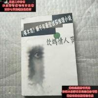 【二手旧书9成新】饮鸩情人节:《啄木鸟》新千年侦探推理小说选9787501428571