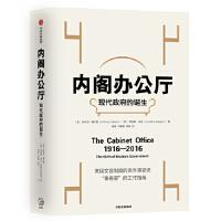 内阁办公厅:现代的诞生(精装) 9787521703863