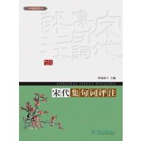 宋代集句词评注(诗书教育系列)