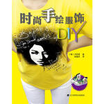 时尚手绘服饰DIY 9787538169294