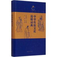 中华传统文化简明词典 李行健 主编