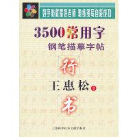 王惠松行书 3500常用字钢笔描摹字帖