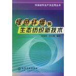 绿色纤维和生态纺织新技术――环保材料生产及应用丛书